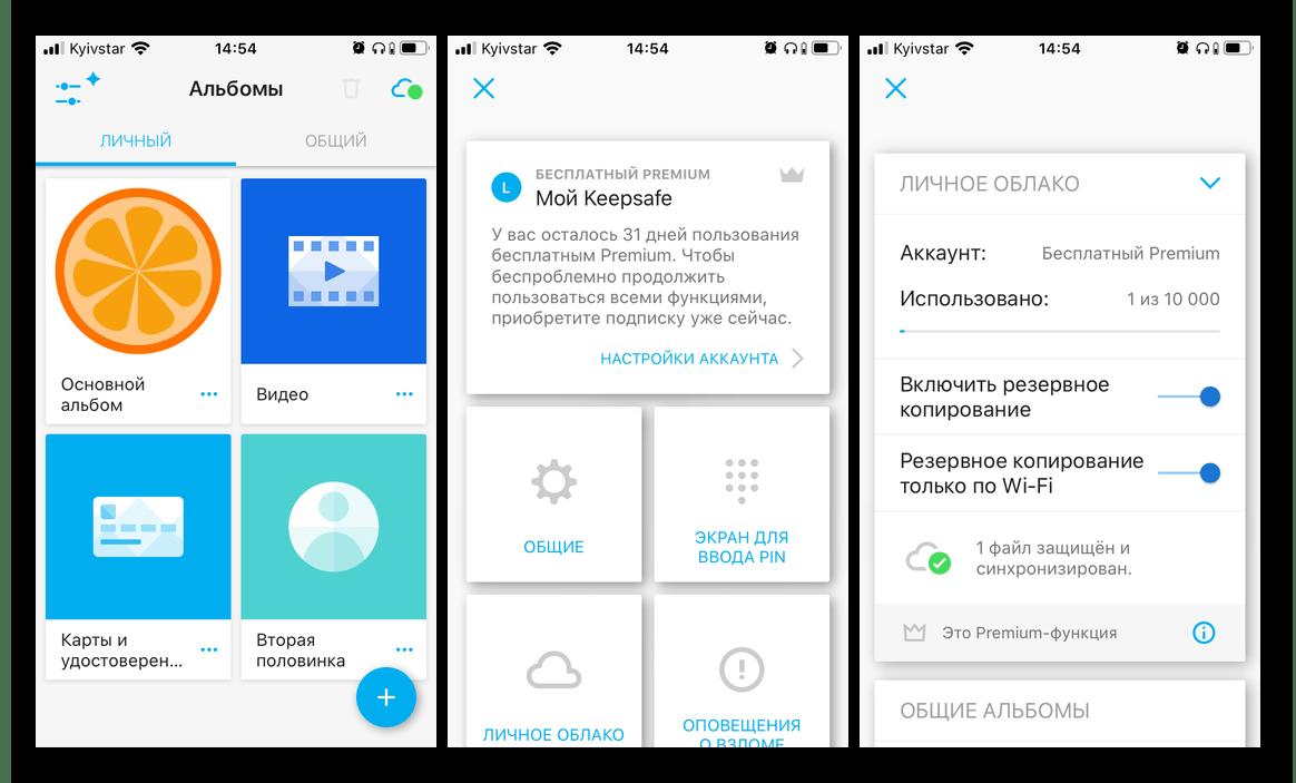 Приложение для блокировки приложений на iPhone Keepsafe