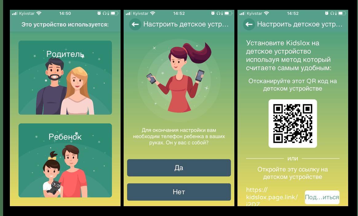 Приложение для блокировки приложений на iPhone Kidslox