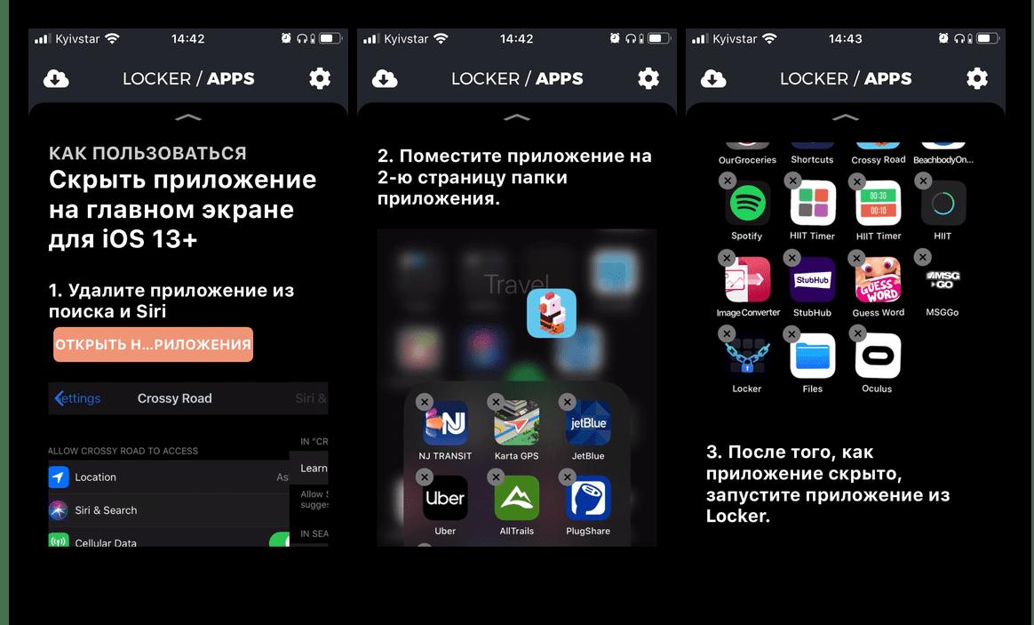 Приложение для блокировки приложений на iPhone Locker