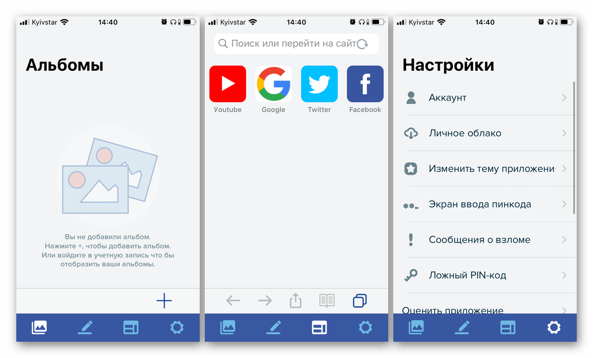 Приложение для блокировки приложений на iPhone Сейф для фото