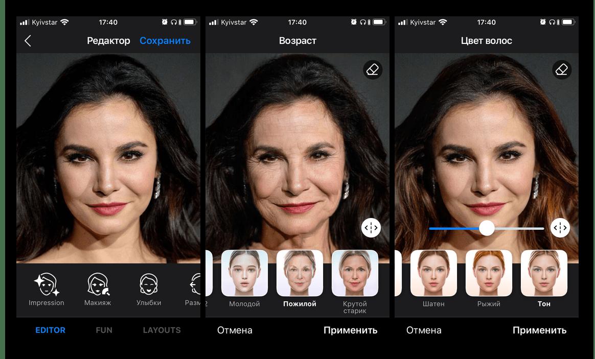 Приложение для старения лица на iPhone Face App