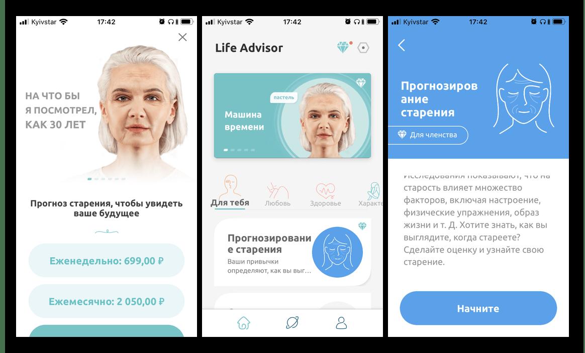 Приложение для старения лица на iPhone Life Advisor