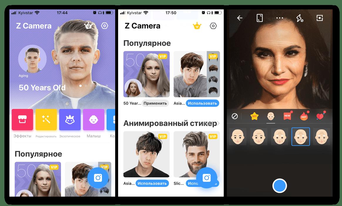 Приложение для старения лица на iPhone Z Camera