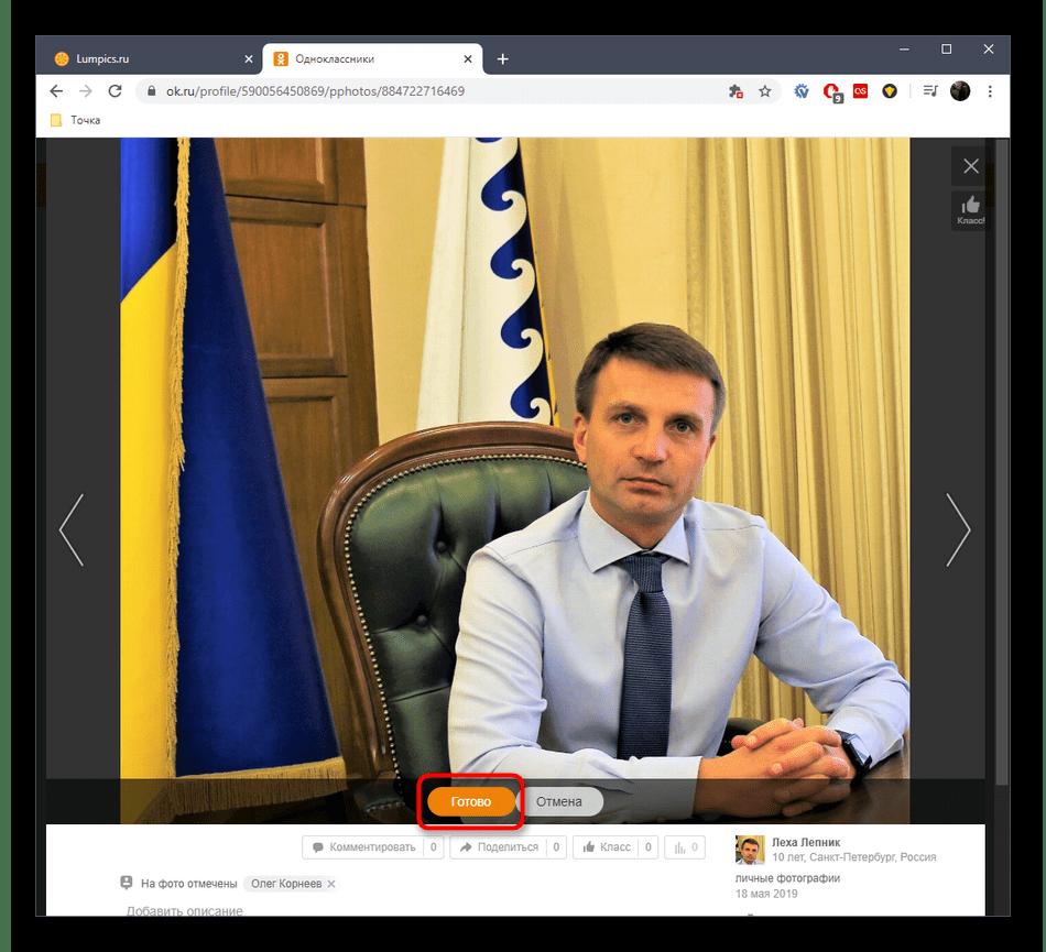 Применение изменений после установки метки на фото в полной версии сайта Одноклассники