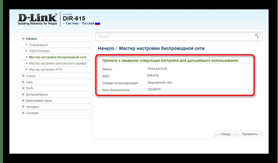 Применение изменения пароля точки доступа через Мастер в новой версии прошивки D-Link
