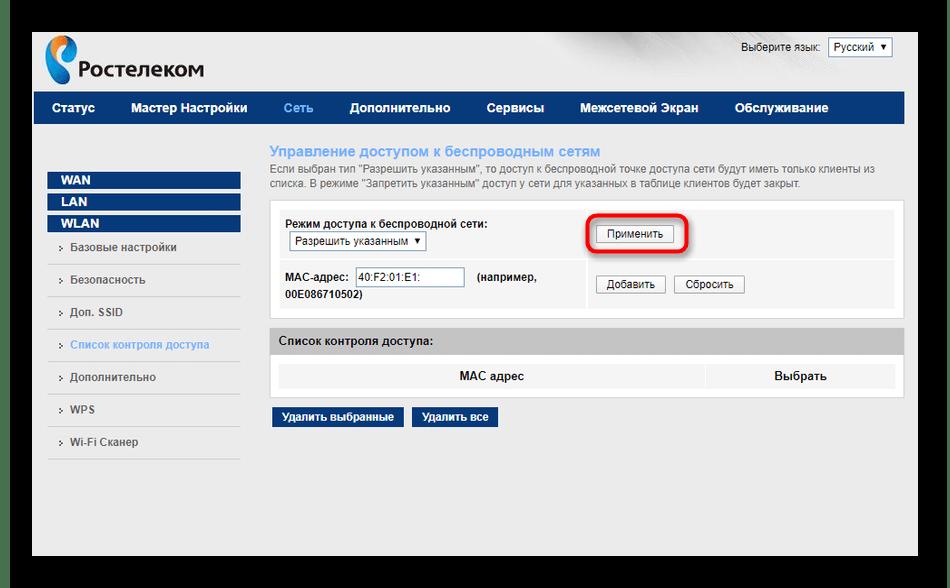 Применение правила контроля доступа беспроводной сети роутера Ростелеком
