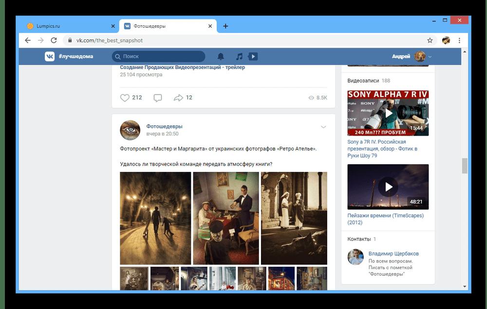 Пример блока Контакты в сообществе на сайте ВКонтакте