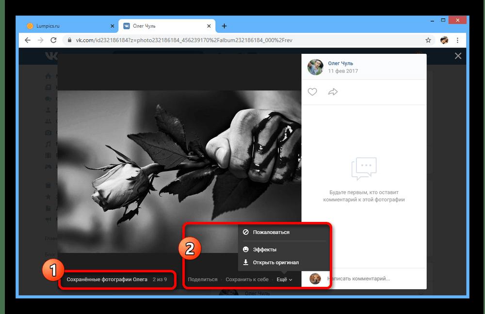 Пример чужой сохраненной фотографии на сайте ВКонтакте