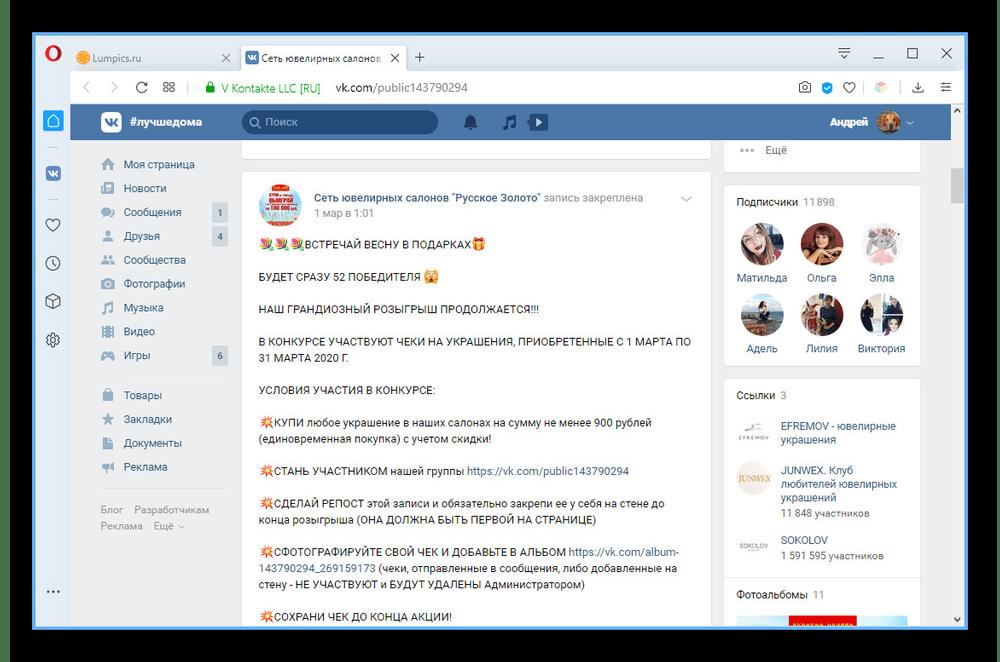 Пример конкурса на активность на сайте ВКонтакте