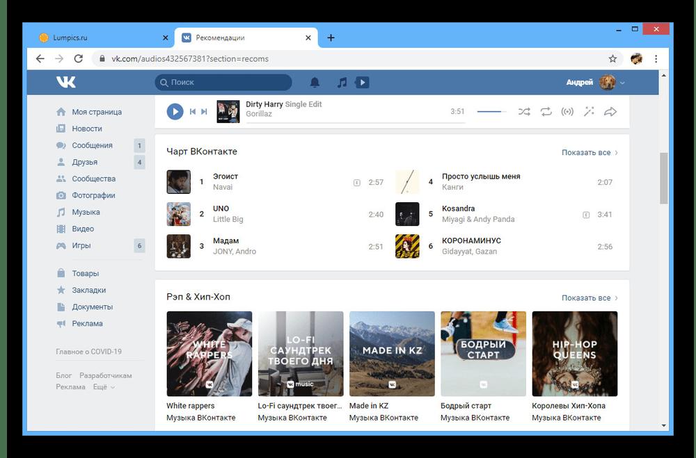 Пример общих музыкальных рекомендаций на сайте ВКонтакте