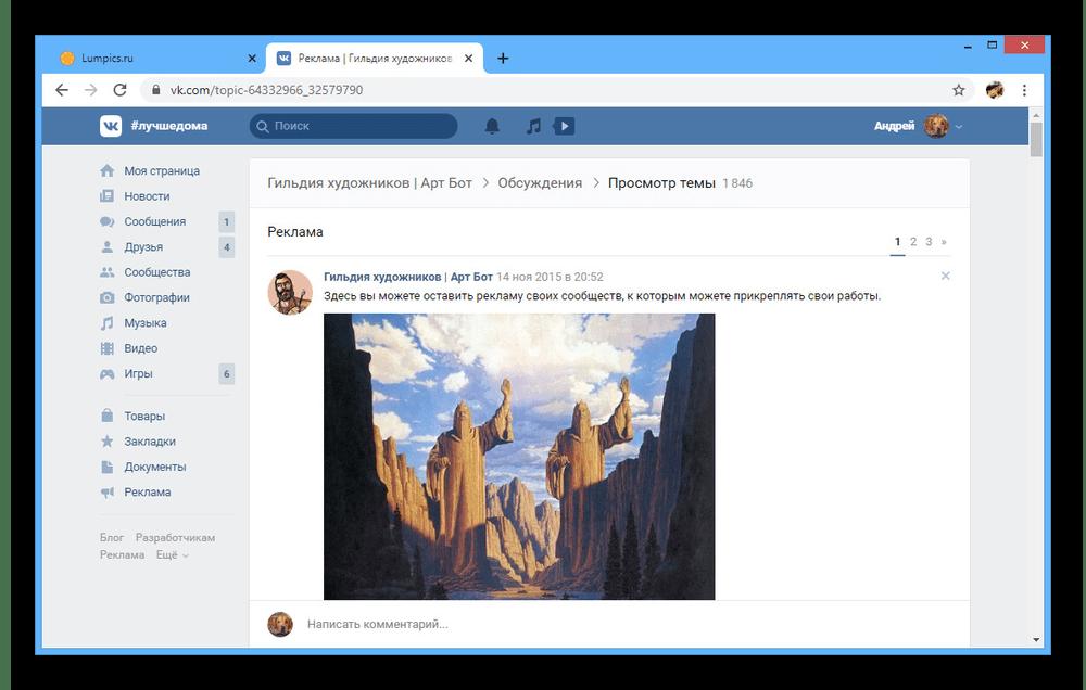 Пример обсуждения для рекламы в сообществе на сайте ВКонтакте
