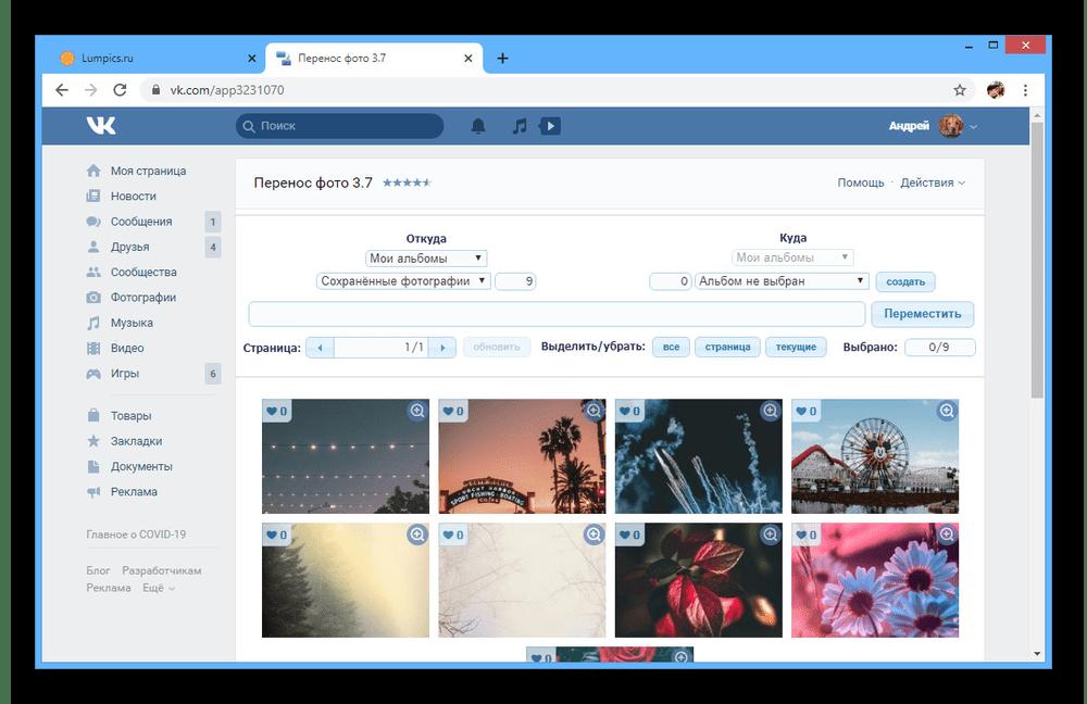 Пример приложения для массового удаления фото ВКонтакте