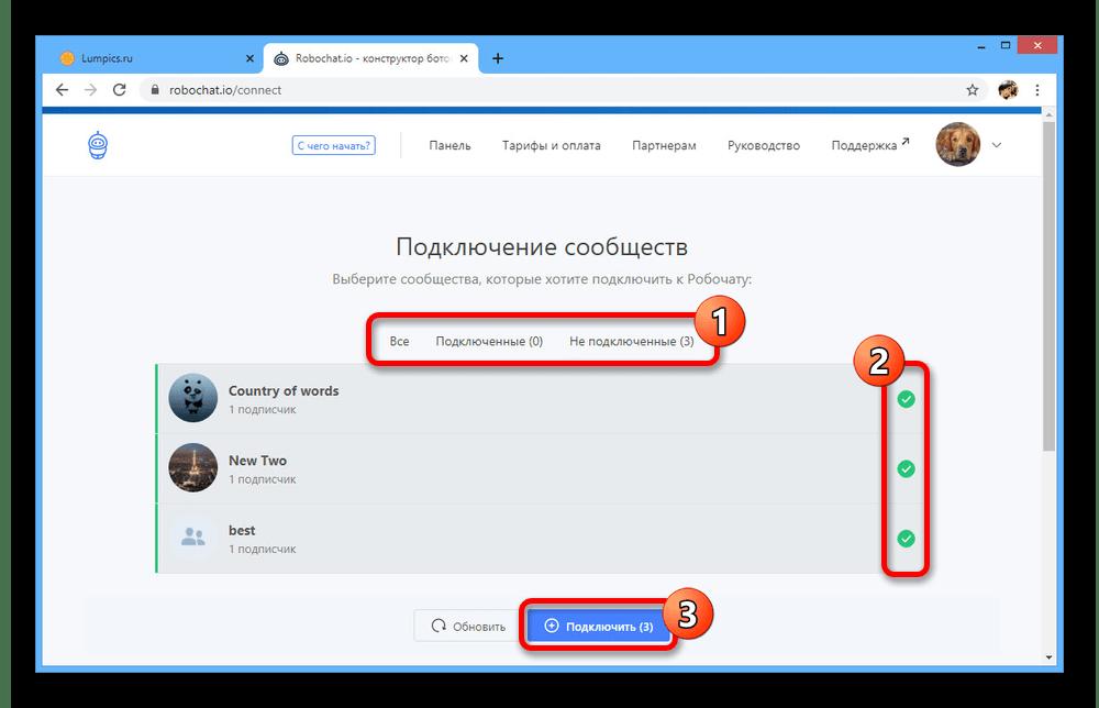 Пример процесса создания бота для сообщества ВКонтакте