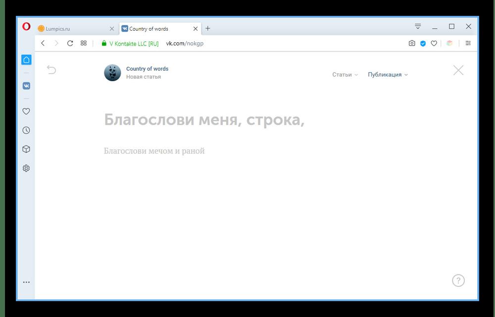 Пример редактора статьи на сайте ВКонтакте