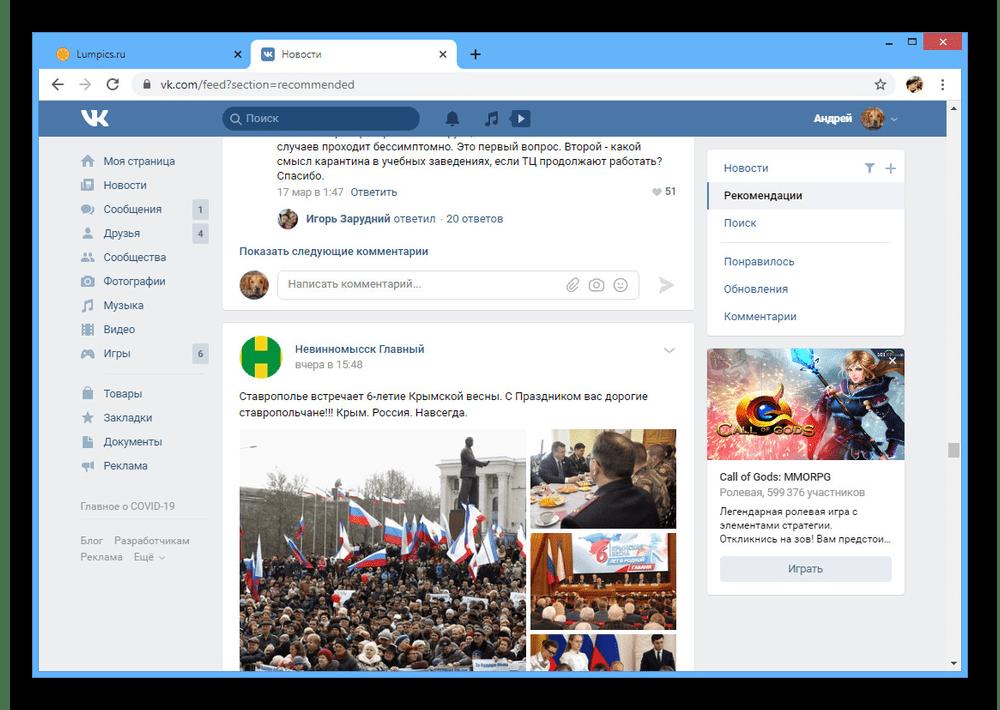 Пример рекомендаций в ленте новостей на сайте ВКонтакте