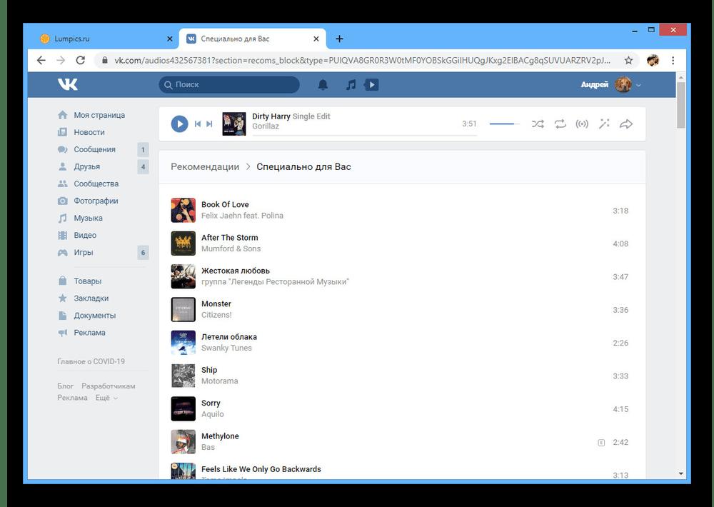 Пример рекомендуемой музыки Для Вас на сайте ВКонтакте