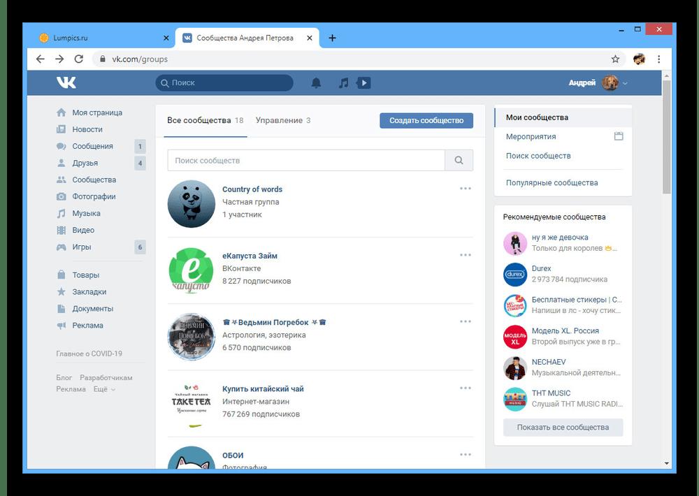 Пример рекомендуемых сообществ на сайте ВКонтакте