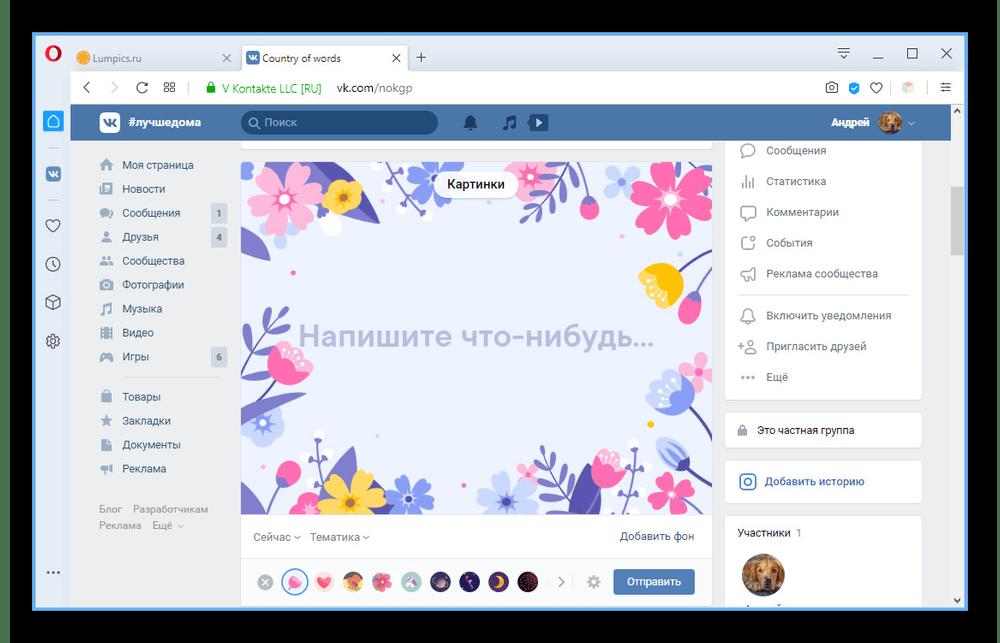Пример создания новой публикации в сообществе на сайте ВКонтакте