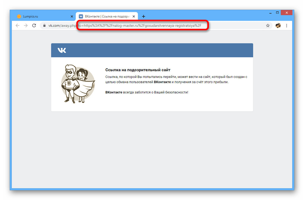 Пример страницы с уведомлением о ссылке на подозрительный сайт ВК