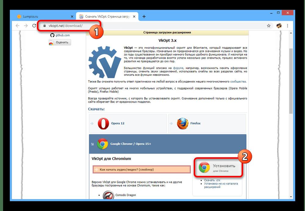 Пример страницы установки на официальном сайте VkOpt