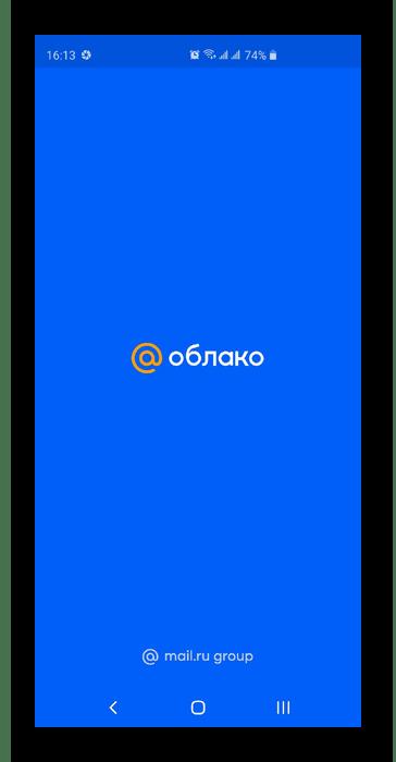 Приветственный логотип приложения Облако@mail.ru на Android