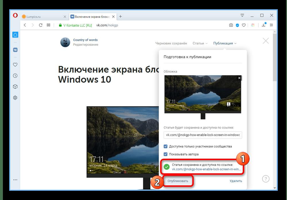Процесс публикации статьи на сайте ВКонтакте