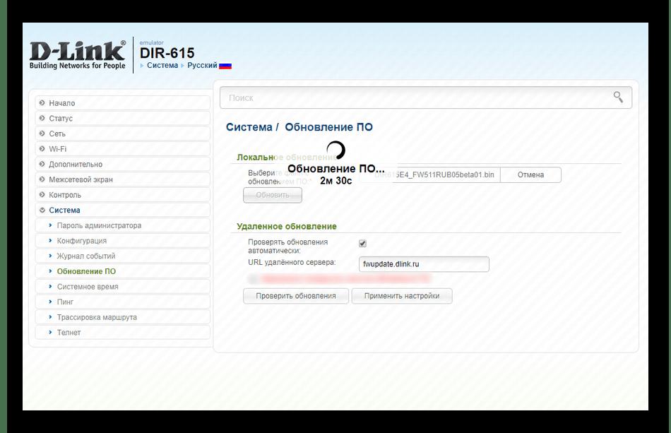 Процесс ручного обновления прошивки роутера D-Link DIR-615 E4