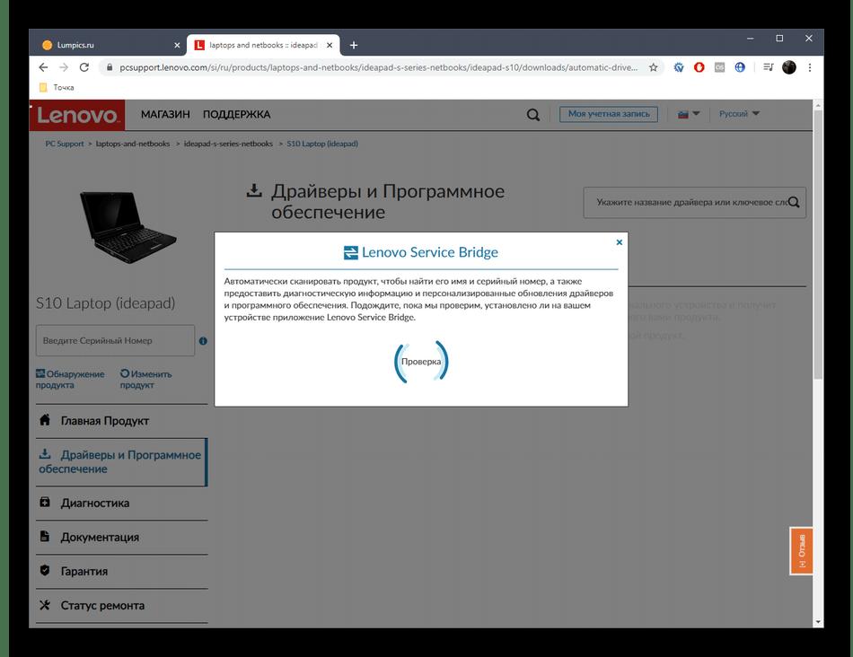 Процесс сканирования обновлений для Lenovo IdeaPad S10-3 на официальном сайте