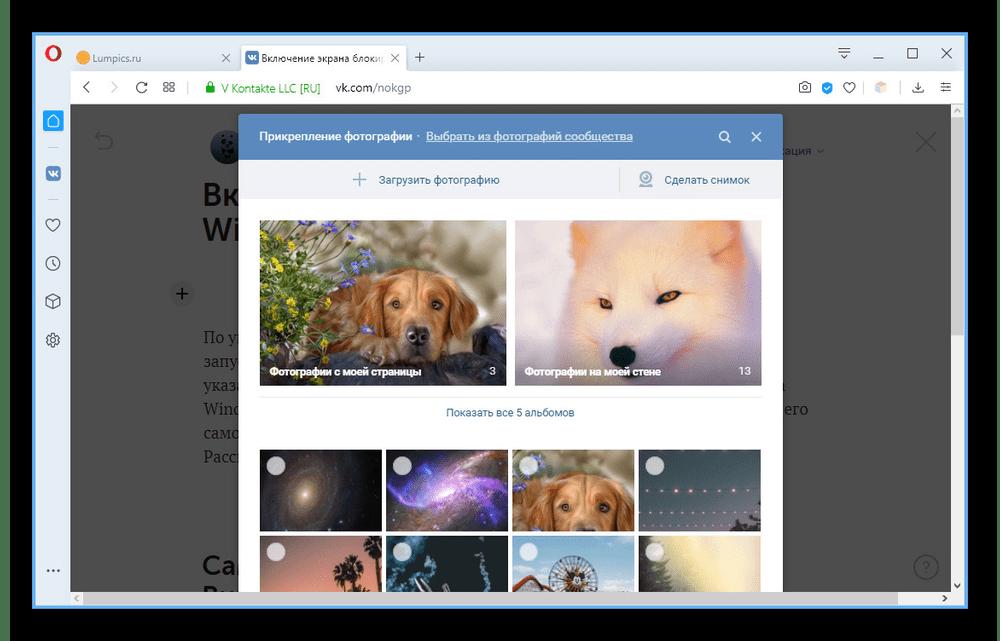 Процесс загрузки фотографии в статью на сайте ВКонтакте
