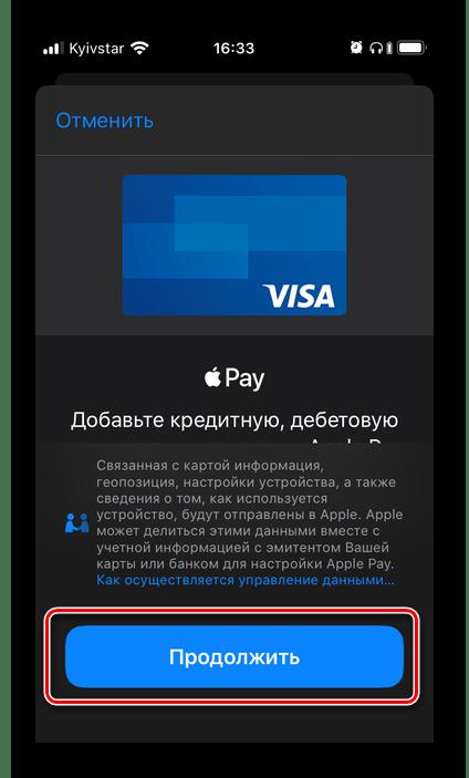 Продолжить добавление нового способа оплаты в приложении Wallet на iPhone
