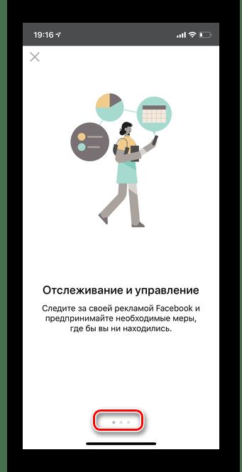 Пролистываем вступительные слайды в мобильной версии Ads Manager