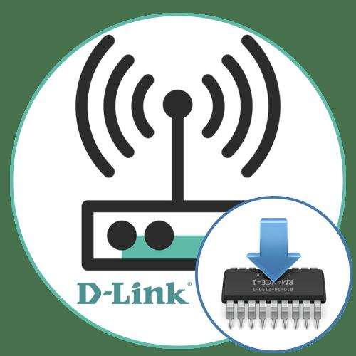 Прошивка D-Link DIR-615 E4