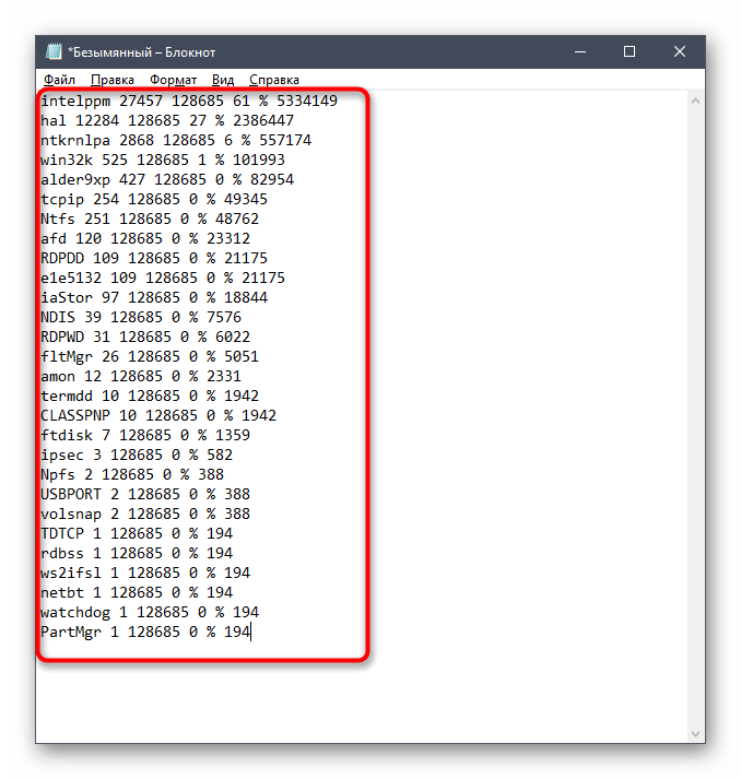 Просмотр драйверов через утилиту для решения проблемы с процессом NT Kernel & System в Windows 10