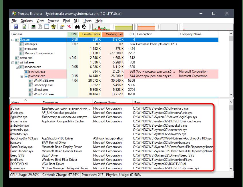 Просмотр драйверов для решения проблемы с NT Kernel & System в Windows 10