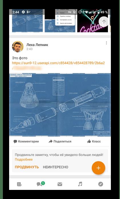 Просмотр фото после создания заметки в мобильном приложении Одноклассники