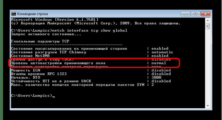 Просмотр глобальных параметров протокола в консоли в Windows 7