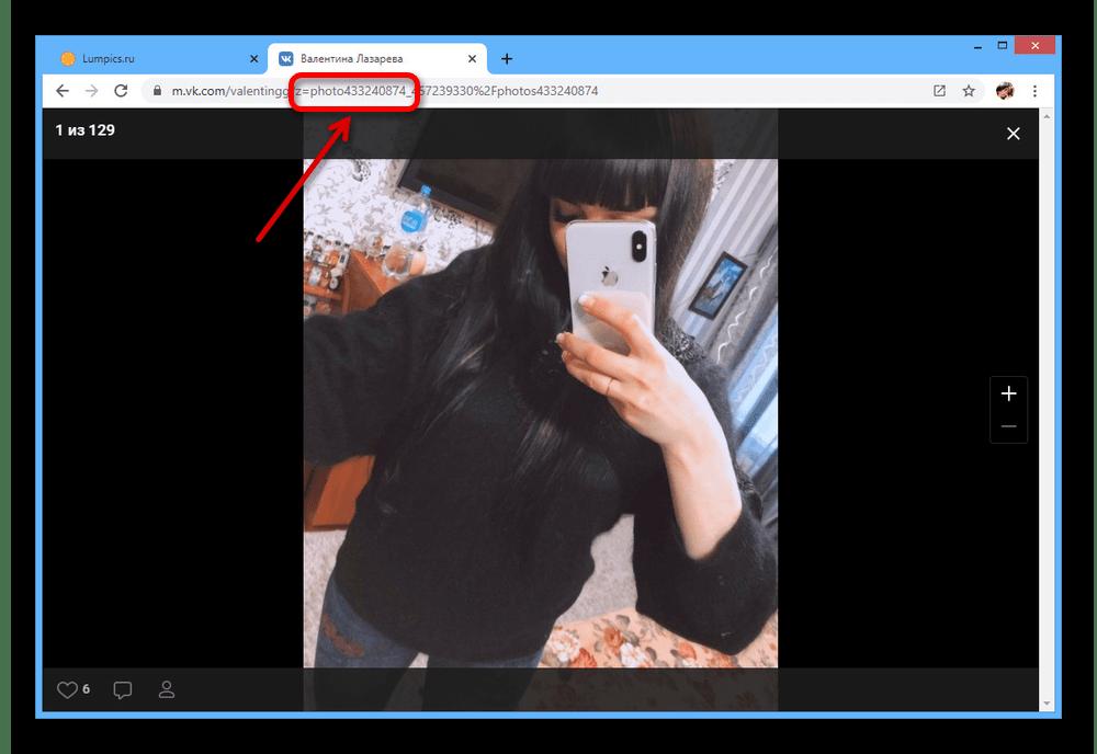 Просмотр идентификатора с помощью фотографии в мобильной версии ВК