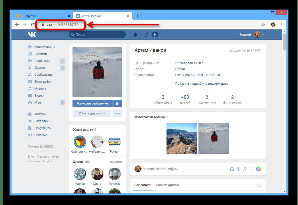 Просмотр идентификатора страницы на сайте ВКонтакте