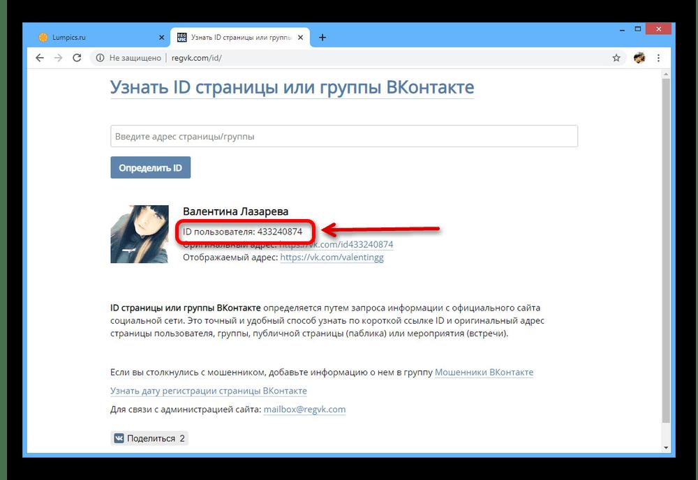 Просмотр идентификатора страницы ВК на сайте REGVK