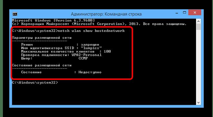 Просмотр информации о точке доступа в Windows 8