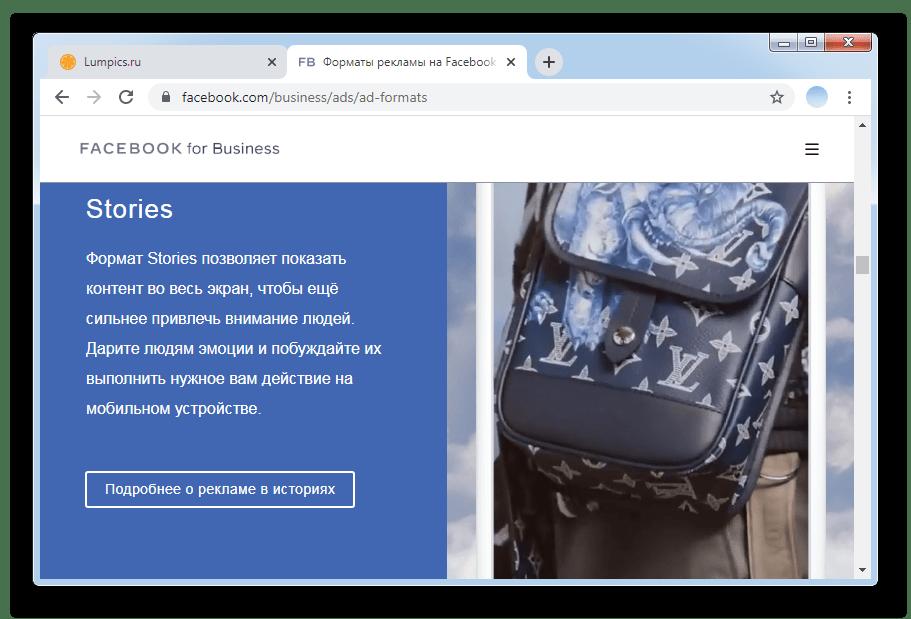 Просмотр информации относительно рекламы в Сторис в ПК-версии Facebook