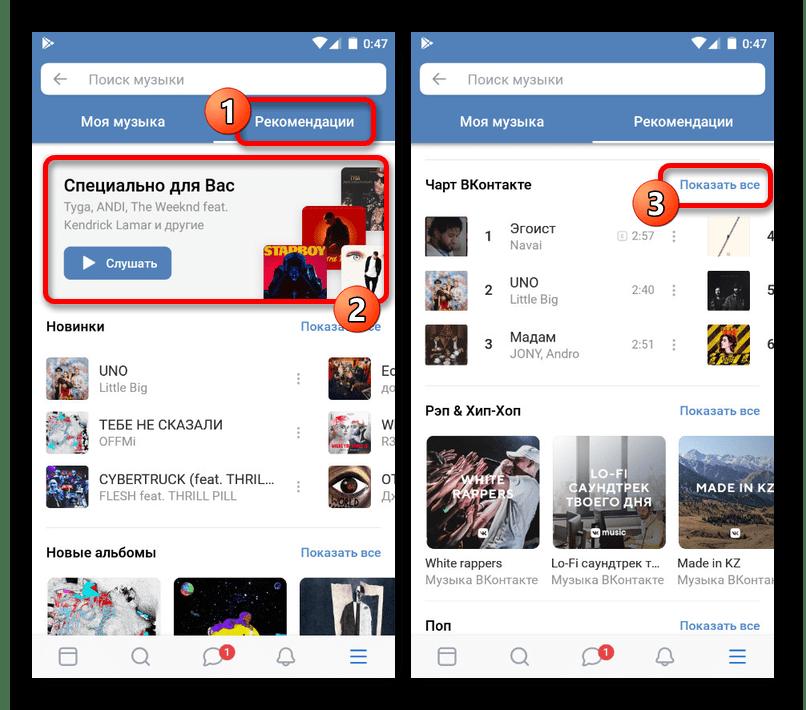 Просмотр музыкальных рекомендаций в приложении ВКонтакте