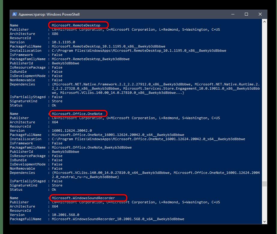 Просмотр названий приложений после активации команды в Windows 10
