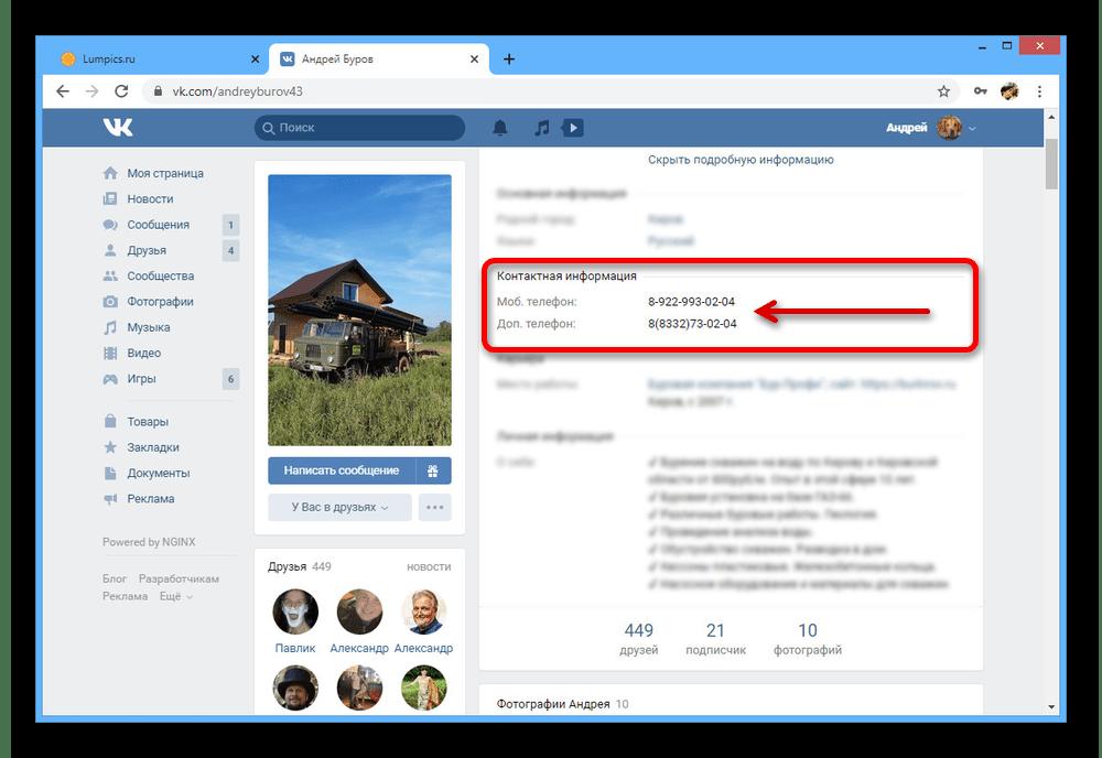 Просмотр номера телефона на странице ВКонтакте