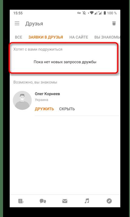 Просмотр подписчиков среди входящих заявок в друзья в мобильном приложении Одноклассники