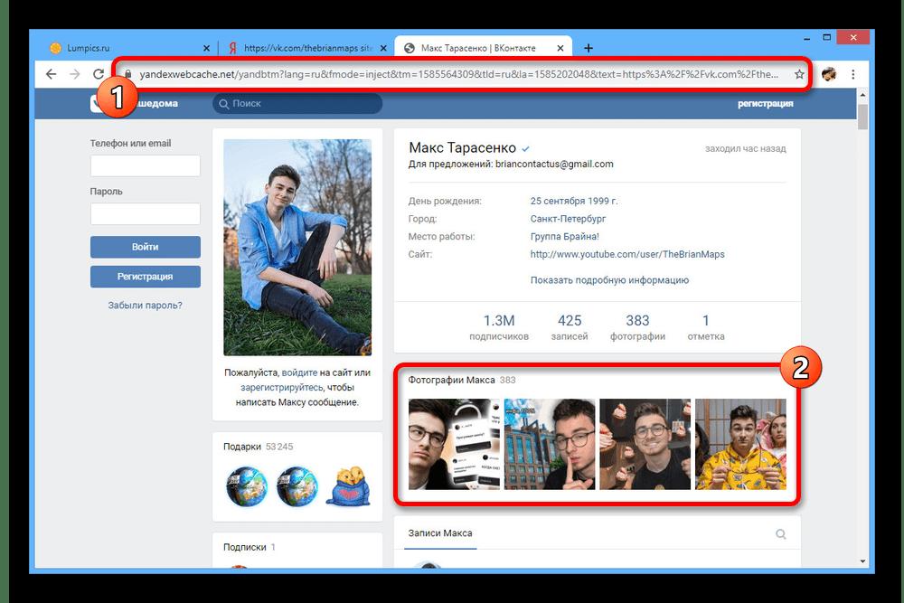 Способы просмотра фотографий в закрытом аккаунте ВКонтакте