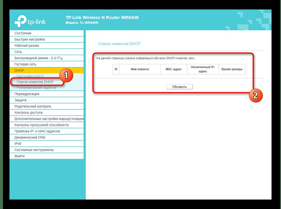 Просмотр списка клиентов при автоматическом получении адресов для роутера TP-LINK TL-WR840N