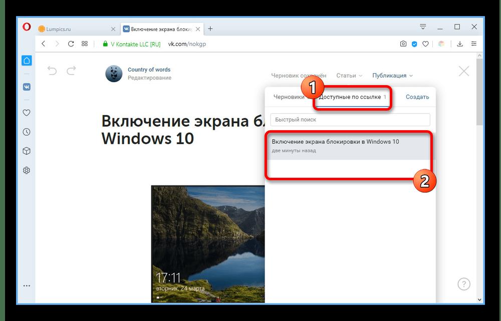 Просмотр списка опубликованных статей на сайте ВКонтакте