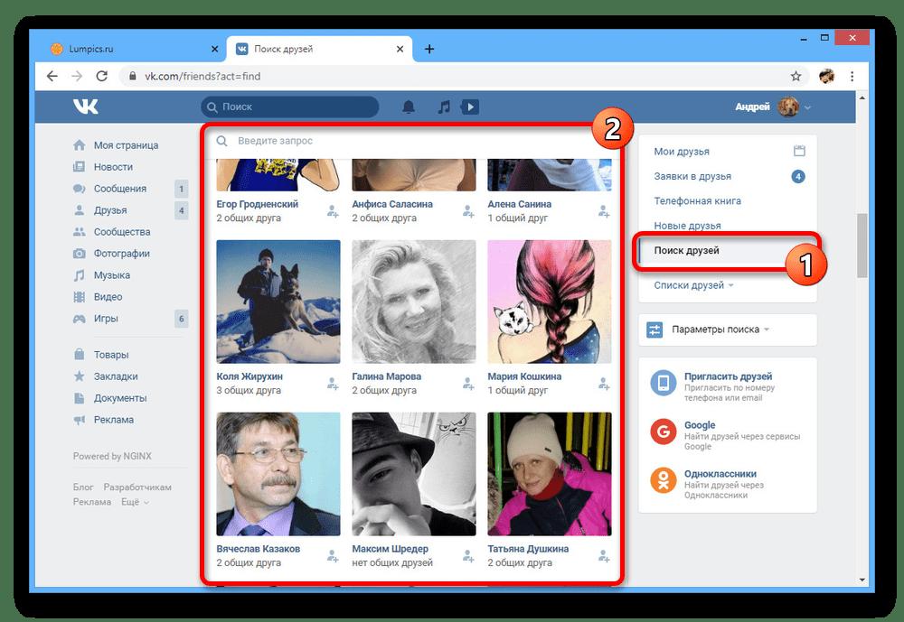 Просмотр Возможных друзей на сайте ВКонтакте