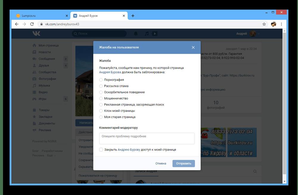 Просмотр возможных причин блокировки страницы ВКонтакте